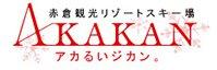 Akakura Kanko